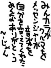 相田みつを さんの真似してみたw 7