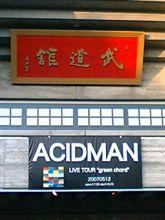 "ACIDMAN live tour ""green chord"""