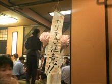 '07年 黄金week西日本遠征 ~4日目・披露宴~