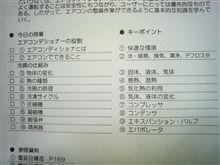 試験勉強中・・・
