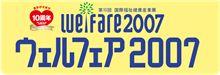 明日からウェルフェア2007開催!