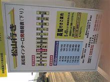 今からこれに乗って松山へ。。。