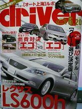 driver「レクサスLS600h」特集