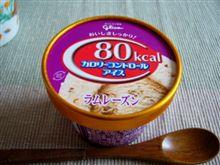 アイスを食べたいのにカロリーが…