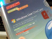 ソースネクストに騙され、結局「Windows Live One Care」に落ち着く、ふぅ。