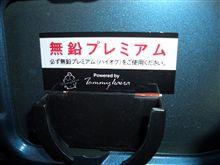 ♪チューニングパーツ・・・(^▽^;)