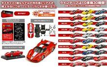KYOSYOミニカーコレクション