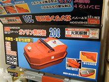¥1,980の携行缶