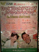 ホテル日航金沢 2Fザ・ガーデンハウス DokiDokiバイキング①