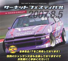 サーキットフェスティバル2007