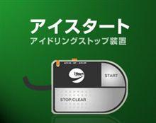 停止 アイドリングストップ汎用版登場!?
