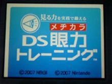 DS眼力トレーニング