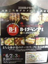 B-1グランプリin富士宮