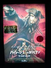 海賊映画に行って来ました(^^)