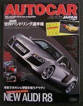 雑誌 AUTOCAR JAPAN 2006年12月号-12SR