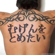 タトゥーで入隊希望者を増やすのだの巻