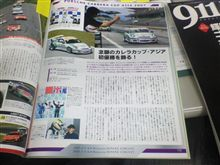 SEM エンジョイカートレース 第3戦は8/25中央サーキット藤野にて