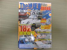 The 絶版車File 軽自動車編