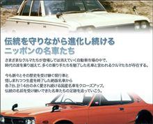 ニッポンの名車たち