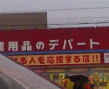 お買い物♪