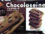 食後  クッキー
