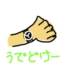 【素朴な疑問】 腕時計編