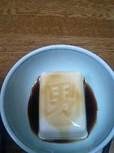 今日の晩御飯☆
