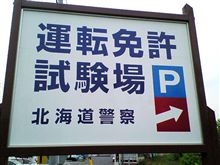 大型二種免許取得への道 ~仮免試験~