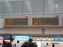 羽田空港に着きました!