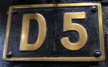 (過去日記)機関車D5
