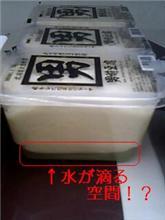 男前豆腐店が作る!『男前豆腐』!!