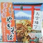 十勝新津製麺 『富士宮やきそば お宮横町』