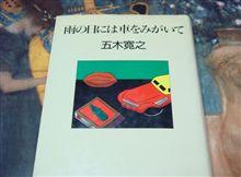◆読書:「雨の日には車をみがいて」(五木寛之)