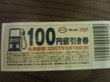 ガソリン100円引