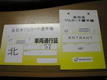 週末7/28-29全日本ジムカーナRd7茂木