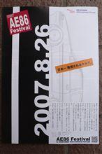 8月26日は岡山国際サーキットAE86フェスティバル!