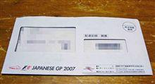 キタ━━━━━━ヽ(゚Д゚)ノ━━━━━━ !!!!! F1 日本GP