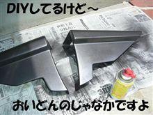 ★只今『DIYを商い中』ヽ(*⌒∇^)ノ~★