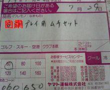 荷物キタ━(゜∀゜)━ !! 07/29