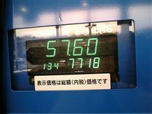 燃費の記録簿(80回目)