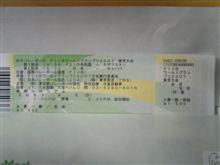 日本代表戦を観に行ってきます!
