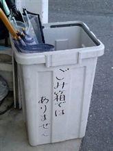 ゴミ箱も…
