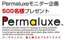 スーパーワックス未来型 Permaluxeを試したい!