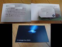 BMWからのメッセージ!