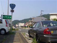 漁港の国道・国道177号線