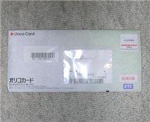 """ETCカードがまた届きましたα~ (ー.ー"""") ンーー??"""
