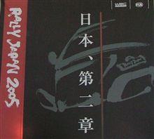 2005ラリージャパン観戦記