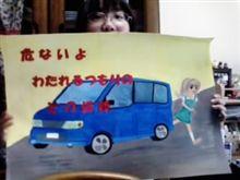 交通標語ポスターにセレナ登場