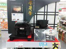 Black Rice Cooker