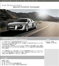 Audi R8をドライブできるイベントが!!